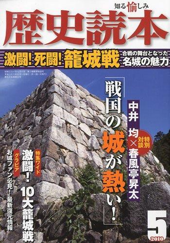歴史読本 2010年 05月号 [雑誌]