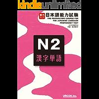 jitsuryoku appu nihongo nouryoku shiken N2 kanji tango: The Preparatory Course for the Japanese Language Proficiency Test N2 Chinese Character (Japanese Edition)