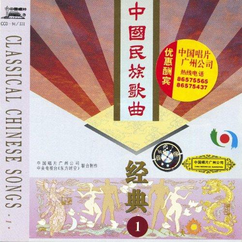 Classic Chinese Folk Songs Vol. 1