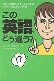 この英語、どう違う?