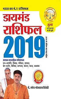 Diamond Rashifal Tula 2018 (Hindi Edition) eBook: Dr  Bhojraj