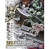 Bandai Hobby HG MS Option Set 3 & Gjallhorn Mobile