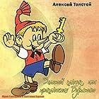 Zolotoy klyuchik ili priklyucheniya Buratino Audiobook by Aleksey Tolstoy Narrated by Yuriy Grigoriev