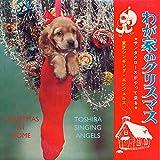 Digital Music Track - Silent Night (Toshiba Singing Angels)