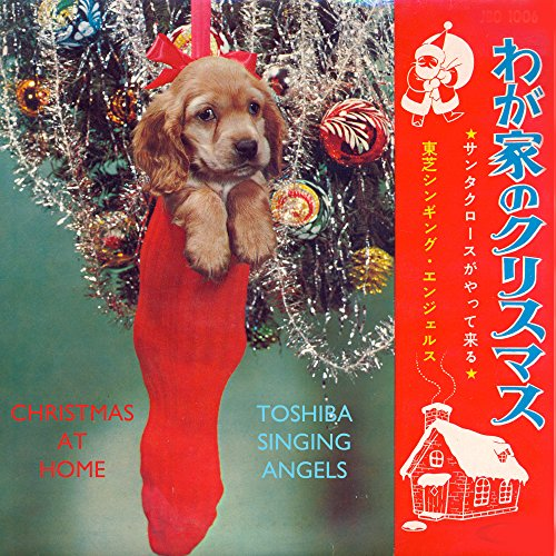 Jingle Bells (Toshiba Singing Angels) Angel Jingle Bell