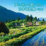 声に出して歌いたい 日本唱歌集 キング・スーパー・ツイン・シリーズ 2016