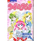 Wedding Peach 5 (Flower Comics) (1996) ISBN: 4091361854 [Japanese Import]