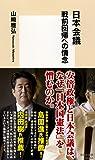 日本会議 戦前回帰への情念 (集英社新書)