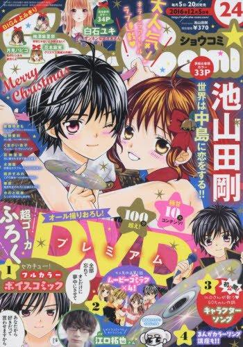 Sho-Comi 24号 2016年 12月5日号