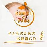 音楽療法士がすすめる 子どものためのお昼寝CD