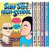 サーフサイド ハイスクール 全5巻 (ヤングサンデーコミックス)  【コミックセット】