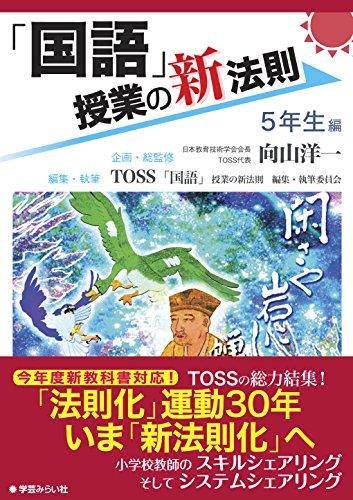 「国語」授業の新法則 〜5年生編〜 (授業の新法則化シリーズ)