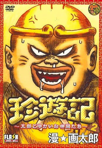 珍遊記 太郎とゆかいな仲間たち 第2巻