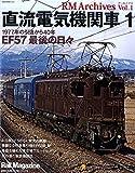 RM Archives(アールエムアーカイブズ) Vol.1 (NEKO MOOK)
