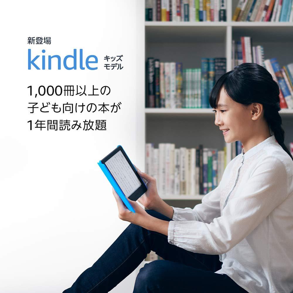 新登場 Kindle キッズモデル 1,000冊以上の子ども向けの本が1年間読み放題 ブルーカバー[予約]