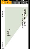 電通とFIFA~サッカーに群がる男たち~ (光文社新書)