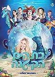 The Little Mermaid - Israel kids DVD in Hebrew