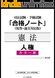合格ノート憲法 人権(カラー版)(4版)
