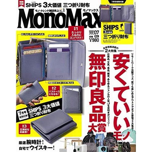 Mono Max 2020年7月号 画像