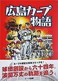 「広島カープ物語 (広島カープ)」販売ページヘ