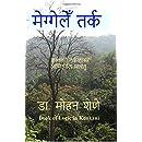 Meggele Tarka (Hindi Edition)