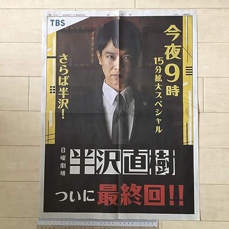 Tbs 日曜 ドラマ