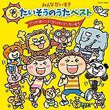 V.A. - Minna Daisuki Taisou No Uta Best-Bunba Bon ! / Anpanman Taisou [Japan CD] COCE-38981