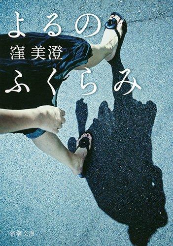 よるのふくらみ (新潮文庫)