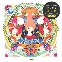 宇宙とつながるマンダラ塗り絵 デナリのマンダーランド 大野舞 本