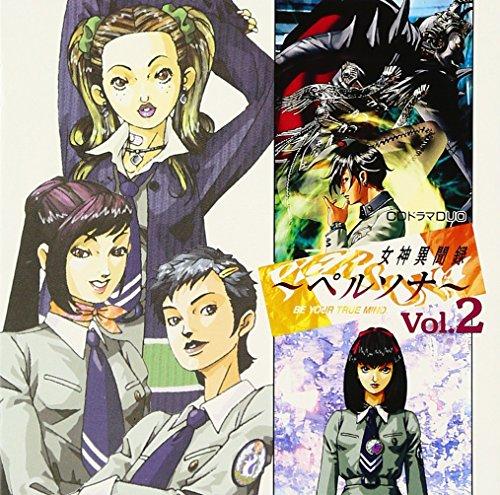 Megami Ibunroku Persona Vol.2
