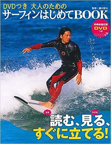 DVDつき 大人のためのサーフィンはじめてBOOK