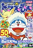 Doraemon s?sh?hen omnibus : Spring issue: Sh?gaku ninensei special edition ~ Japanese Comic (Manga) Magazine APRIL 2017 Issue [JAPANESE EDITION] Tracked & Insured Shipping APR 4