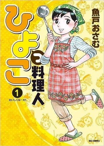 ひよっこ料理人 第01巻 [Hiyokko Ryorinin vol 01]