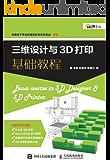 三维设计与3D打印基础教程 (创客教育)