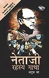 Netaji Rahasya Gatha