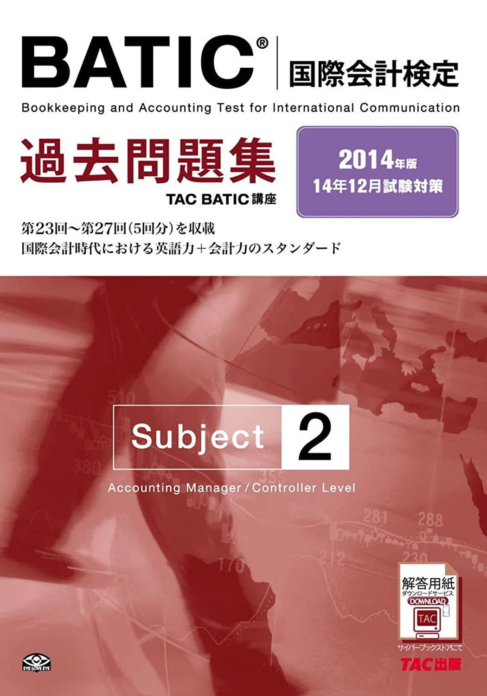 BATIC(国際会計検定)過去問題集〈Subject1〉アカウンタントレベル(320点)到達へのトレーニング