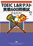 TOEIC L&Rテスト実戦600問模試 (<CDーROM>)