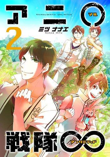 アニ○戦隊∞ 2 (IDコミックス ZERO-SUMコミックス)