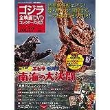 隔週刊 ゴジラ全映画DVDコレクターズBOX(17) 2017年03/07号【雑誌】