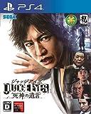 JUDGE EYES (ジャッジ アイズ) :死神の遺言 - PS4