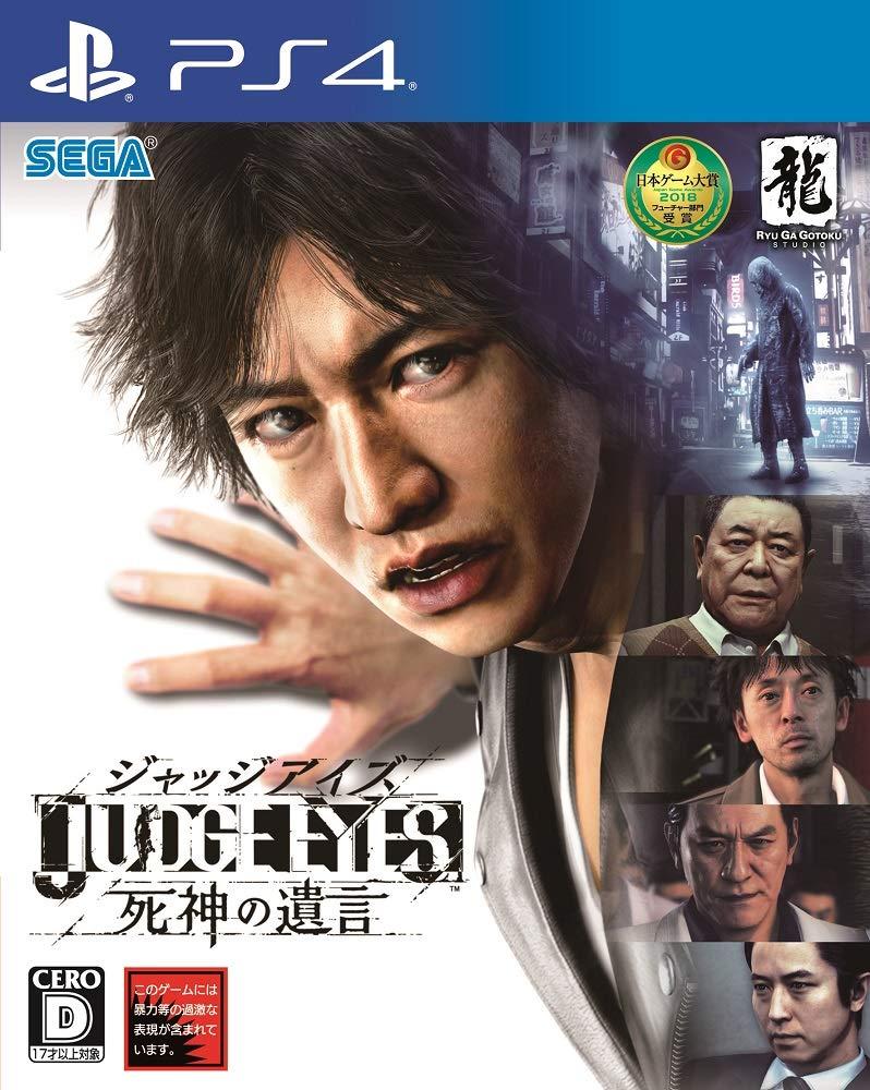 Sega Judge Eyes Shinigami no Yuigon SONY PS4 PLAYSTATION 4 JAPANESE VERSION