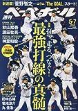 週刊ベースボール 2018年 5/7 号 特集:最強打線の真髄 [雑誌]