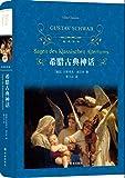 希腊古典神话(精)/经典译林