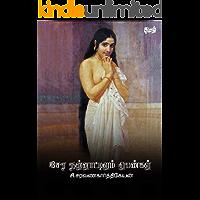 சேர நன்னாட்டிளம் பெண்கள்: Chera Nannaatilam Pengal (Tamil Edition)