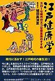 江戸健康学―スローな時代のエコな養生法のすすめ (コミュニティ・ブックス)
