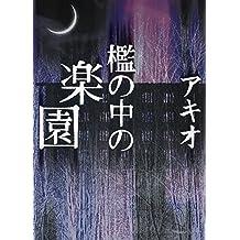 orinonakanorakuen: arukoruizonsyoudenyuuinsitasisetudenojittaikenwobakuro (regasibukkusu) (Japanese Edition)