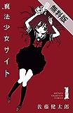 魔法少女サイト 1【期間限定 無料お試し版】 (Championタップ!)