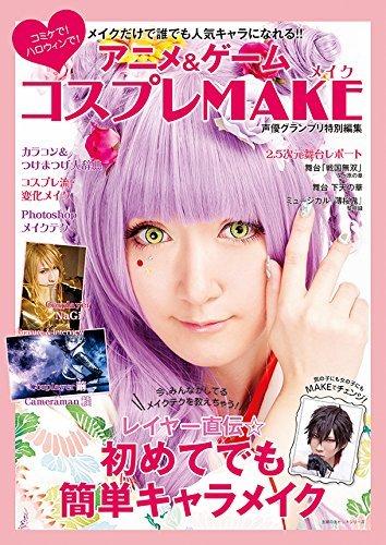 Anime & Game Cosplay MAKE UP BOOK (shufunotomo hit series) メイクだけで誰でも人気キャラになれる!! アニメ&ゲーム コスプレMAKE (主婦の友ヒットシリーズ) [JAPANESE EDITION] 61U89aPAPaL
