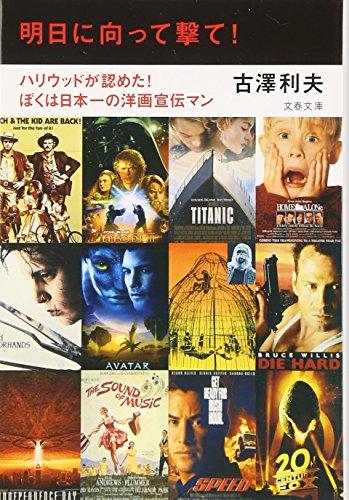 明日に向って撃て!―ハリウッドが認めた!ぼくは日本一の洋画宣伝マン (文春文庫)