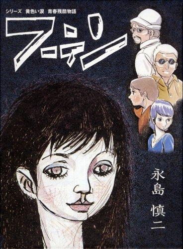 フーテン シリーズ黄色い涙青春残酷物語
